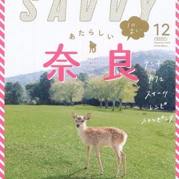 雑誌掲載のお知らせ『SAVVY』